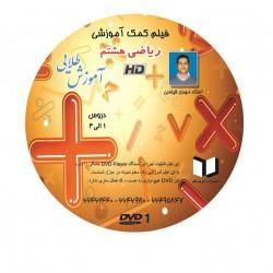 Riazi cd 1