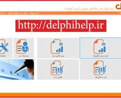 delphihelp-tax-invoice