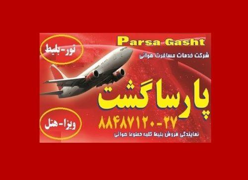 parsa GASHT00