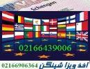 VisaSchengen