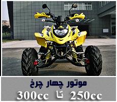 ۲۵۰-۳۰۰cc