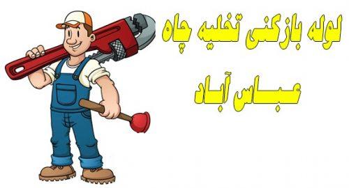 -بازکنی-تخلیه-چاه-عباس-آباد