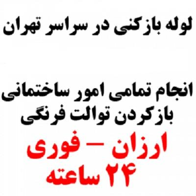 -چاه-تهران-۳۰۰x300
