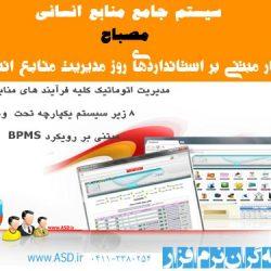 ۱asd_Mesbah