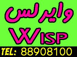 وایرلس و نصب WISP