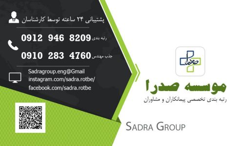 ۰۲_Business Card_Back Side11