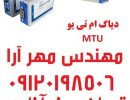 mtu (1)