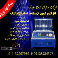 دایان الکترونیک (۴)