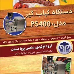kebab_maker_ps400h