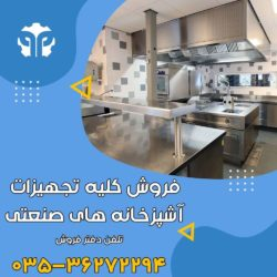rsz_فروش_تجهیزات_رستوران-min