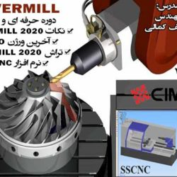 PowerMILL
