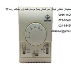 -اتاقی-دو-فصله-تکبان-tcr500