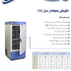 یخچالداری مدل TER