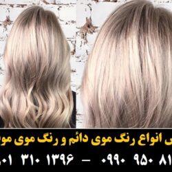 مو (۱۸) [رنگ مو]