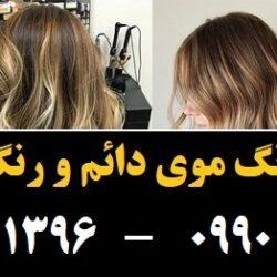 مو (۱۹) [رنگ مو]