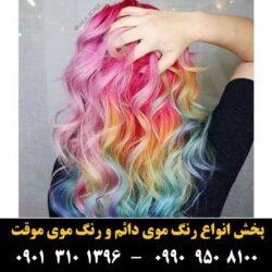 مو (۴۷۸) [رنگ مو]