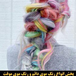 مو (۲۱) [رنگ مو]