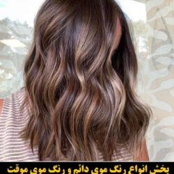 مو (۴۸۵) [رنگ مو]