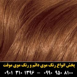 مو (۱۵) [رنگ مو]