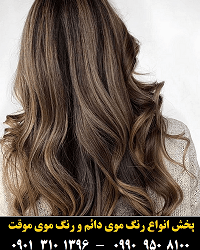 مو (۱۹) [رنگ مو
