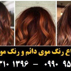 مو (۲۷) [رنگ مو]