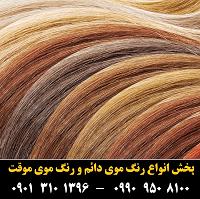 مو (۲۰) [رنگ مو]