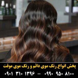 مو (۱۶) [رنگ مو