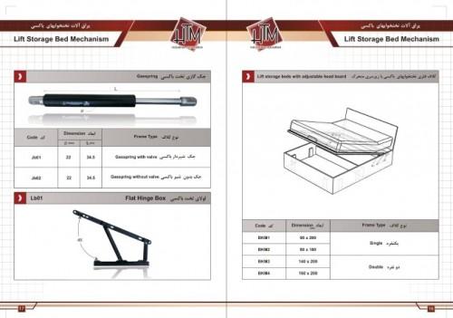گروه صنعتی اچ تی ام ( HTM ) تولید کننده پک کامل یراق آلات