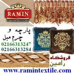 Raminmobl