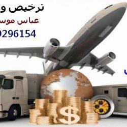 -واردات-وترخیص-کالا؛حواله-ارزی؛اعتبارات-اسنادی--۹۹۸-۱