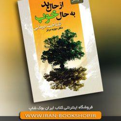 hal-khoob-www.iran-bookshop.ir2