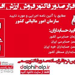 delphihelp-tax-invoice-banner