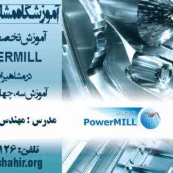 powermill حرفه ای