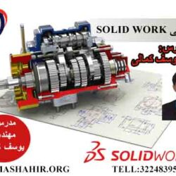 solidworks-