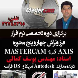 mastercam 4,5 AXIS