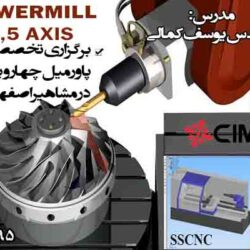 PowerMILL 4و۵ AXIS
