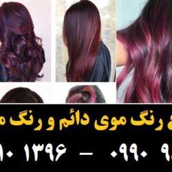 مو (۴۷۷) [رنگ مو]