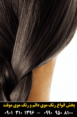 مو (۲۸) [رنگ مو]