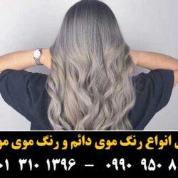 مو (۵۷۵) [رنگ مو]