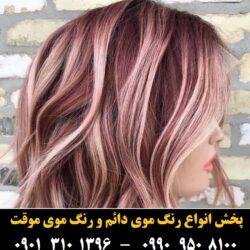مو (۵۵۹) [رنگ مو]