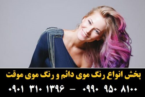 مو (۵۰۱) [رنگ مو]