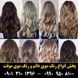 مو (۵۷۴) [رنگ مو]