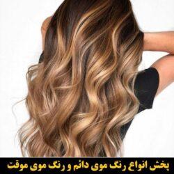 مو (۵۷۳) [رنگ مو]