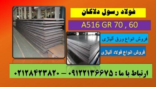 A516 GR 70 , 60-1---600