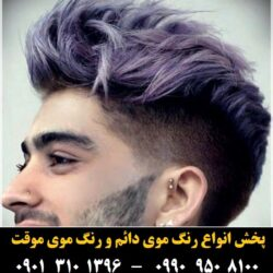 مو (۴۷۵) [رنگ مو]