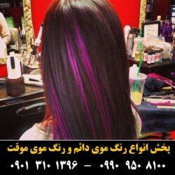مو (۵۷۷) [رنگ مو]