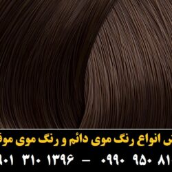 مو (۵۴۴) [رنگ مو]