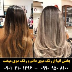مو (۴۷۲) [رنگ مو]