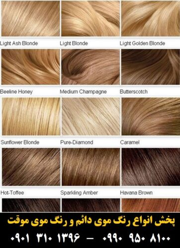 مو (۳۵۰) [رنگ مو]