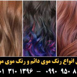 مو (۴۸۳) [رنگ مو]